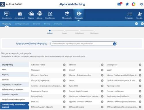 Alpha Bank – Δωρεά Υπέρ Σκοπού!