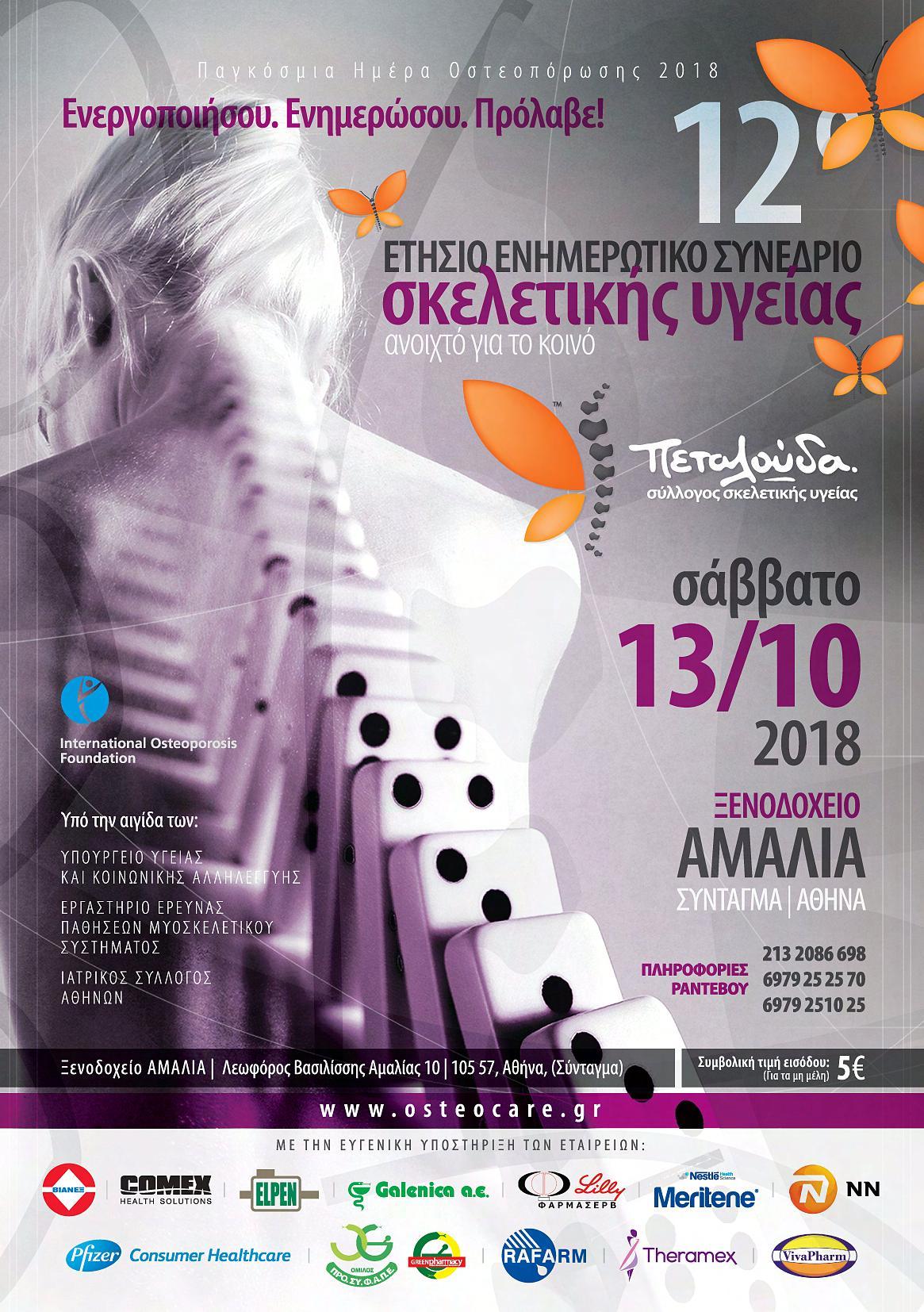 12ο Συνέδριο Σκελετικής Υγείας 2018!
