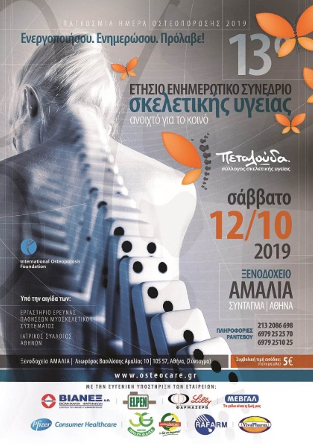 13ο Συνέδριο Σκελετικής Υγείας 2019!